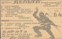 каратэ - кассеты с играми для ZX Spectrum