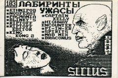 Кассеты с играми для ZX Spectrum - Лабиринты, ужасы