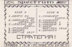 Кассеты с играми для ZX Spectrum - Стратегия