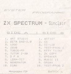 Кассеты с играми для ZX Spectrum - Системные программы выпуск 1