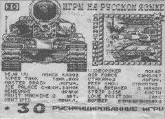 Кассеты с играми для ZX Spectrum - Русифицированные игры