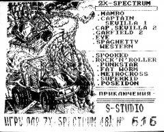 Кассеты с играми для ZX Spectrum - Приключения