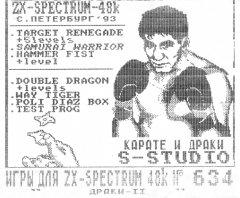 Кассеты с играми для ZX Spectrum - Карате и драки