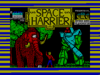 SPACE HARRIER — ZX SPECTRUM GAME ИГРА