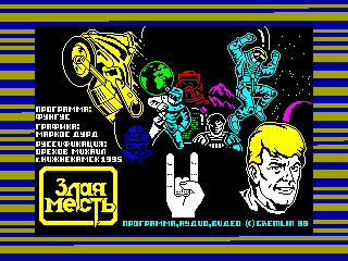 MASK III: VENOM Strikes Back — ZX SPECTRUM GAME ИГРА