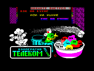 Cookie — ZX SPECTRUM GAME ИГРА