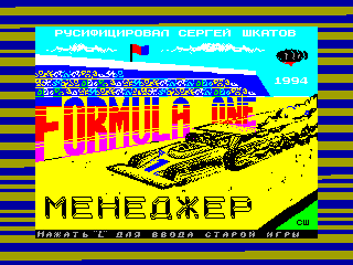 FORMULA ONE — ZX SPECTRUM GAME ИГРА