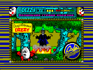 DIZZY 4 — ZX SPECTRUM GAME ИГРА